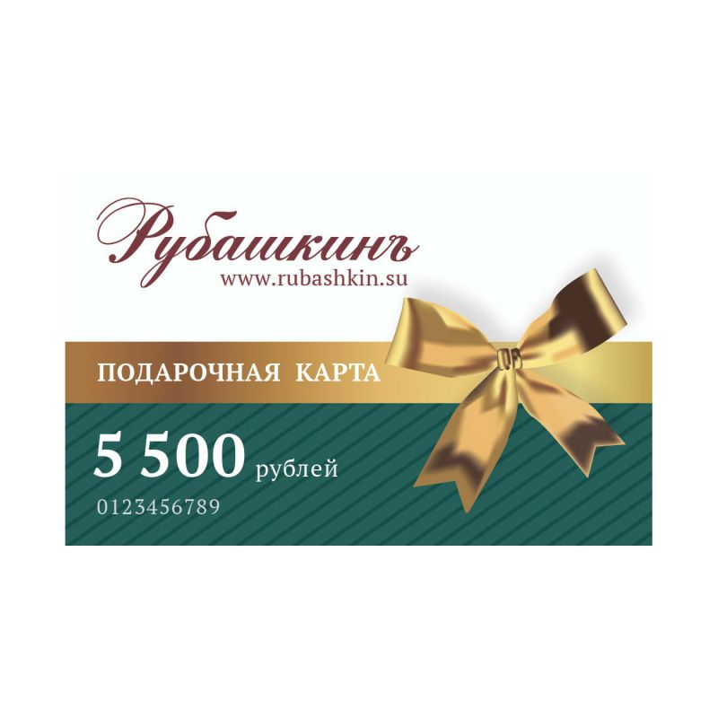 Подарочный сертификат на 5500 рублей